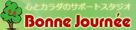 広島・整体|ボンヌ ジュルネ
